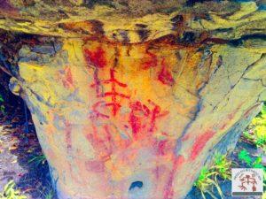 Painel com arte rupestre com aplicação do DsTretch para realçar a pintura